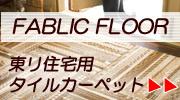 東リ住宅用タイルカーペット