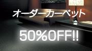 オーダーカペット50%OFF