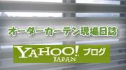 オーダーカーテン現場日誌