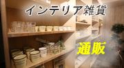 インテリア雑貨通販
