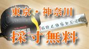 東京・神奈川採寸無料