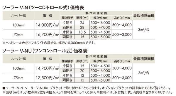 レヴェイ価格表