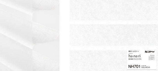 NH701シュープロコットンホワイト