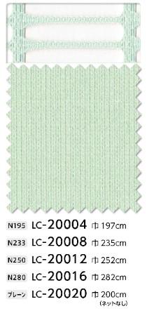 リリカラニューホスピタルLC-20004