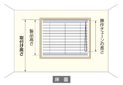 木製ブラインド取付け高さを測る画像