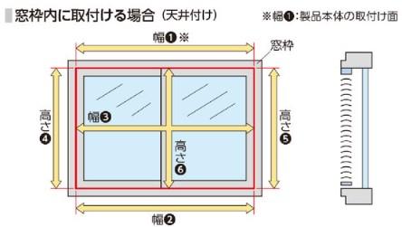 木製ブラインドフォレティア採寸方法窓枠内取付けの画像