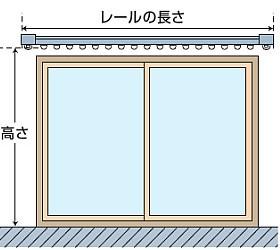 掃き出し窓の採寸方法