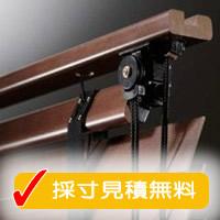 ニチベイ木製ブラインドクレール全品メーカー希望小売価格から40%OFF*設置台数5台以上で施工費無料!!