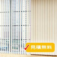 トーソー縦型ブラインドデュアルコルト全品メーカー希望小売価格から格安販売中!!