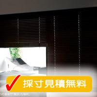 トーソー木製ブラインドベネウッド全品メーカー希望小売価格から格安販売中!!