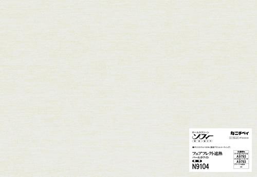 N9104フェアフレクト遮熱(パールホワイト)
