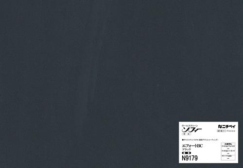 N9179エフォートBC(ブラック)