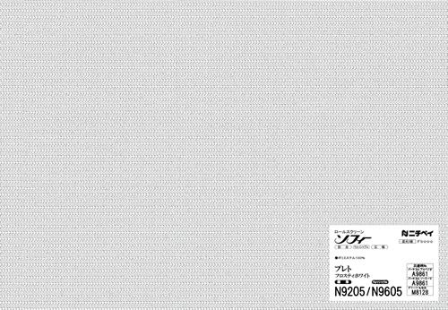 N9205プレト(フロスティホワイト)
