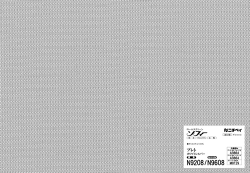 N9208プレト(ホワイトシルバー)