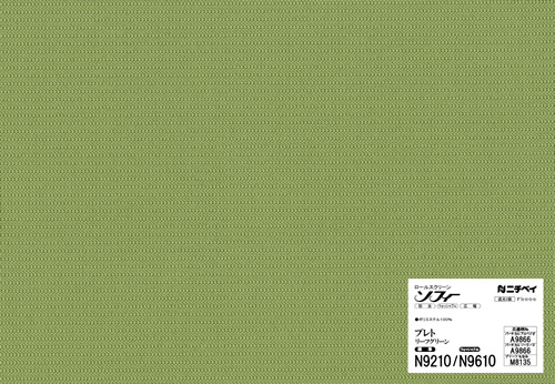 N9210プレト(リーフグリーン)