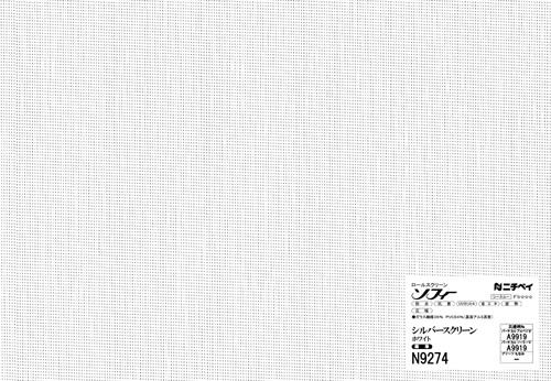 N9274シルバースクリーン(ホワイト)